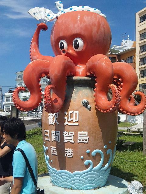 日間賀島で暇かしら?