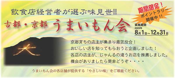 Umaimonkai_main