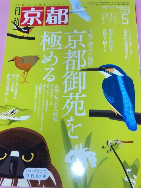 月刊京都五月号